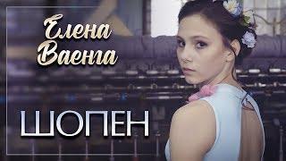 """Елена Ваенга — Балет """"Шопен"""" (Танец девушек 2019) 12+"""
