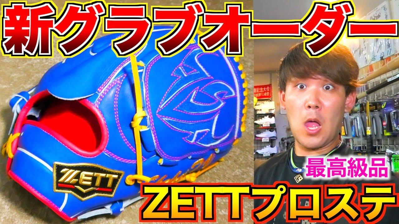 【新グラブオーダー】ZETTプロステイタスのスペシャルエディショングラブが届いた!