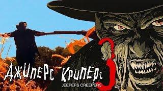ДЖИПЕРС КРИПЕРС 3 - ТРЕЙЛЕР 2017