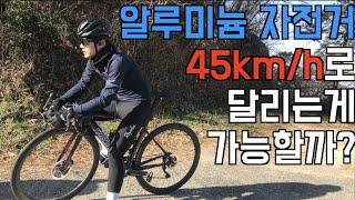 알루미늄 자저거로 평속45km/h 로 달리는게 가능 할…