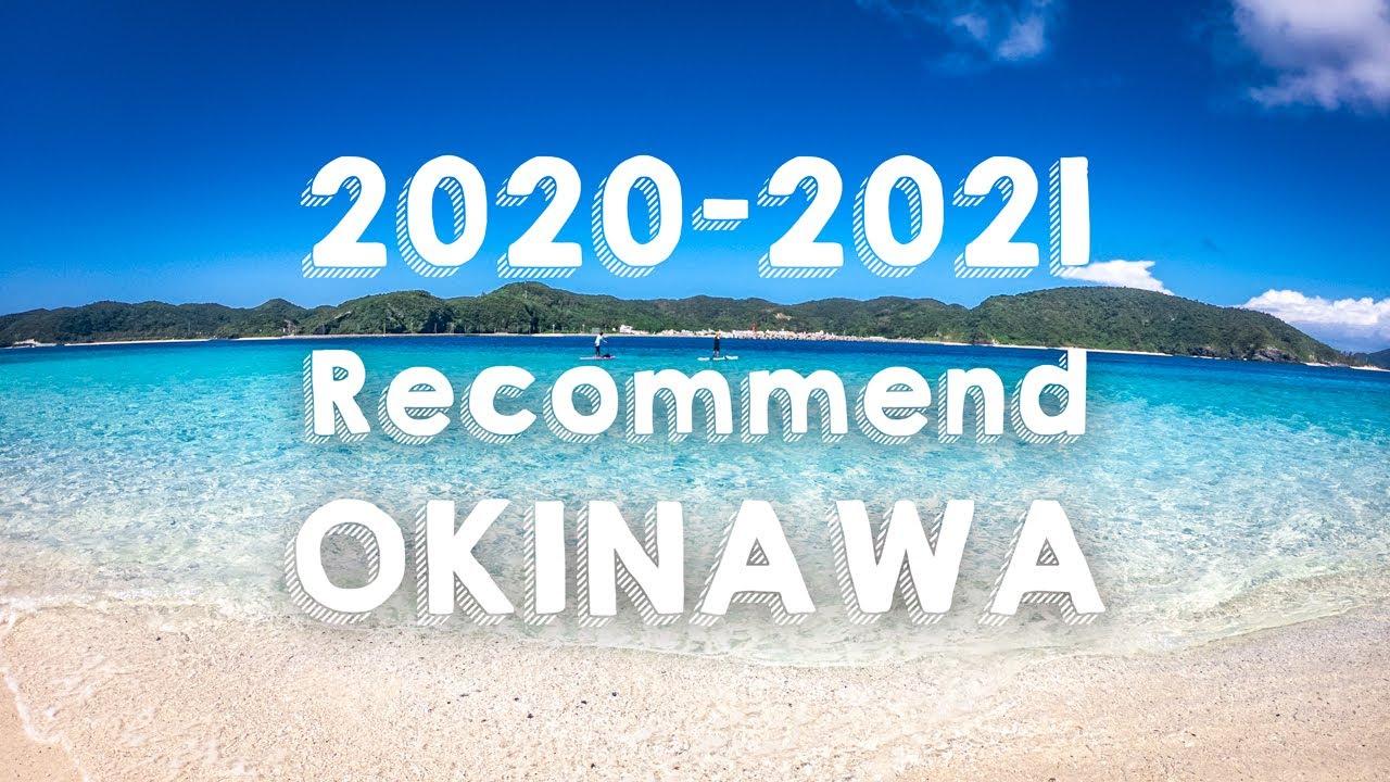 【沖縄旅行2020-2021】今年紹介したオススメの沖縄観光動画18選!【観光スポット紹介】
