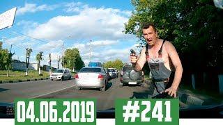 Подборка Аварий и ДТП с видеорегистратора №241 за 04.06.2019 Accidents June
