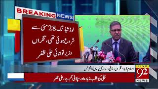 Islamabad : Caretaker Federal Ministers addressing press conference - 12 June 2018 - 92NewsHDUK