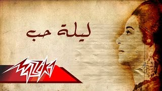 Leilet Hob - Umm Kulthum ليلة حب - ام كلثوم