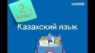 Казахский язык 2 класс Мен шырын ішемін 01 02 2021