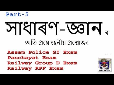 Panchayat & Assam Police & Railway Exam Very Very Imp GS questions in Assamese - Assam Coaching