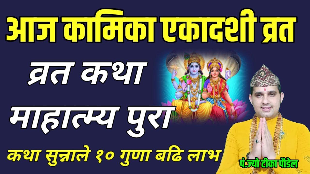आज कामिका एकादशी व्रत कथा सुन्नाले जिवन सफल || kamika ekadashi vrat katha