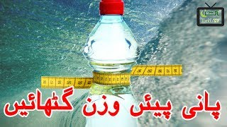 Drinking water weight loss – Weight Loss Tips – Pakistan Health TV