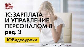 Как зарегистрировать социальный вычет по НДФЛ. Видео уроки «1С:ЗУП 8».