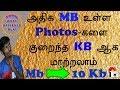 அதிக Mb இருக்கும் Photos -யை நீங்கள் நினைக்கும் Kb -ஆக மாற்றலாம் | 5Kb,10Kb,20Kb,50Kb...