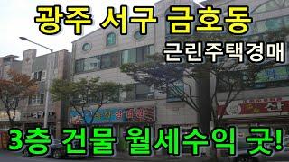 부동산경매 - 광주광역시 서구 금호동 , 근린주택경매,…