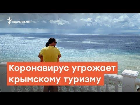 Коронавирус угрожает крымскому туризму   Дневное ток-шоу
