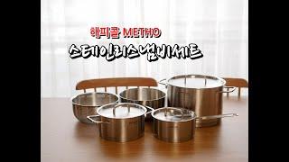 해피콜 메쏘 스테인리스 냄비세트 개봉 영상  METHO…