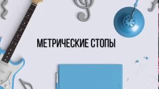 [Музыкальный синтаксис] - Метрические стопы