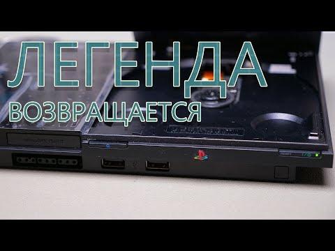 PlayStation 2 перестала читать диски, но выход всегда есть.
