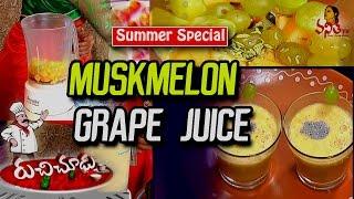 Muskmelon Grape Juice Recipe || Summer Special Ruchi Chudu || Super Drink || Vanitha TV