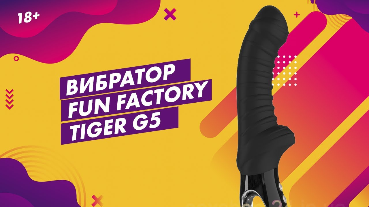 ВИБРАТОР FUN FACTORY TIGER G5 18+