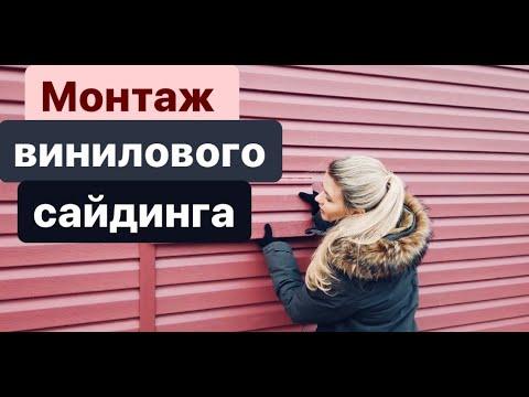 Монтаж винилового сайдинга на МИНИ дом.