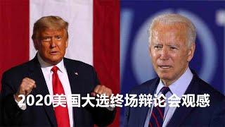 2020美国大选终场辩论会观感