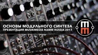 Основы модульного синтеза - познавательная презентация (NAMM Musikmesse Russia 2017)