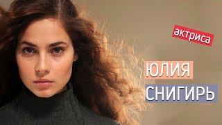 Актриса Юлия Снигирь. Личная жизнь муж дети/ звезды сериалов