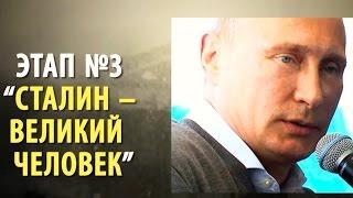 СМОТРИ В ОБА: Россия не боится и снова любит Сталина