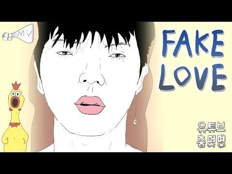 BTS (방탄소년단) 'FAKE LOVE' Parody MV By 총몇명