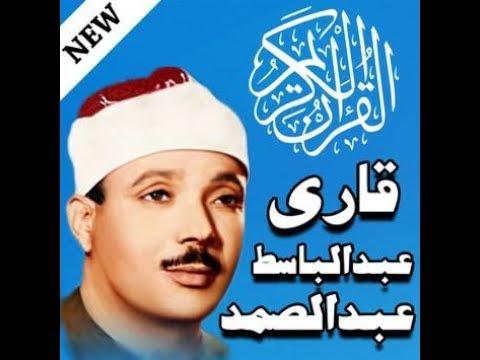 Qari Abdul Basit (Surah Takweer Gashiya) (HD VOICE)