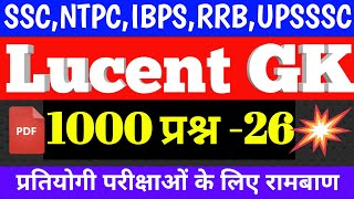 1000 GK GS प्रश्न from Lucent Gk -26 | general knowledge | gk in hindi | Lucent Gk pdf | gktoday