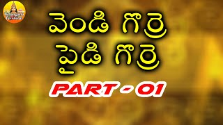 Gambar cover Vendi Gorre Paidi Gorre - Part 1 || Komuravelli Mallanna Charitra Full || Komuravelli Mallanna Songs
