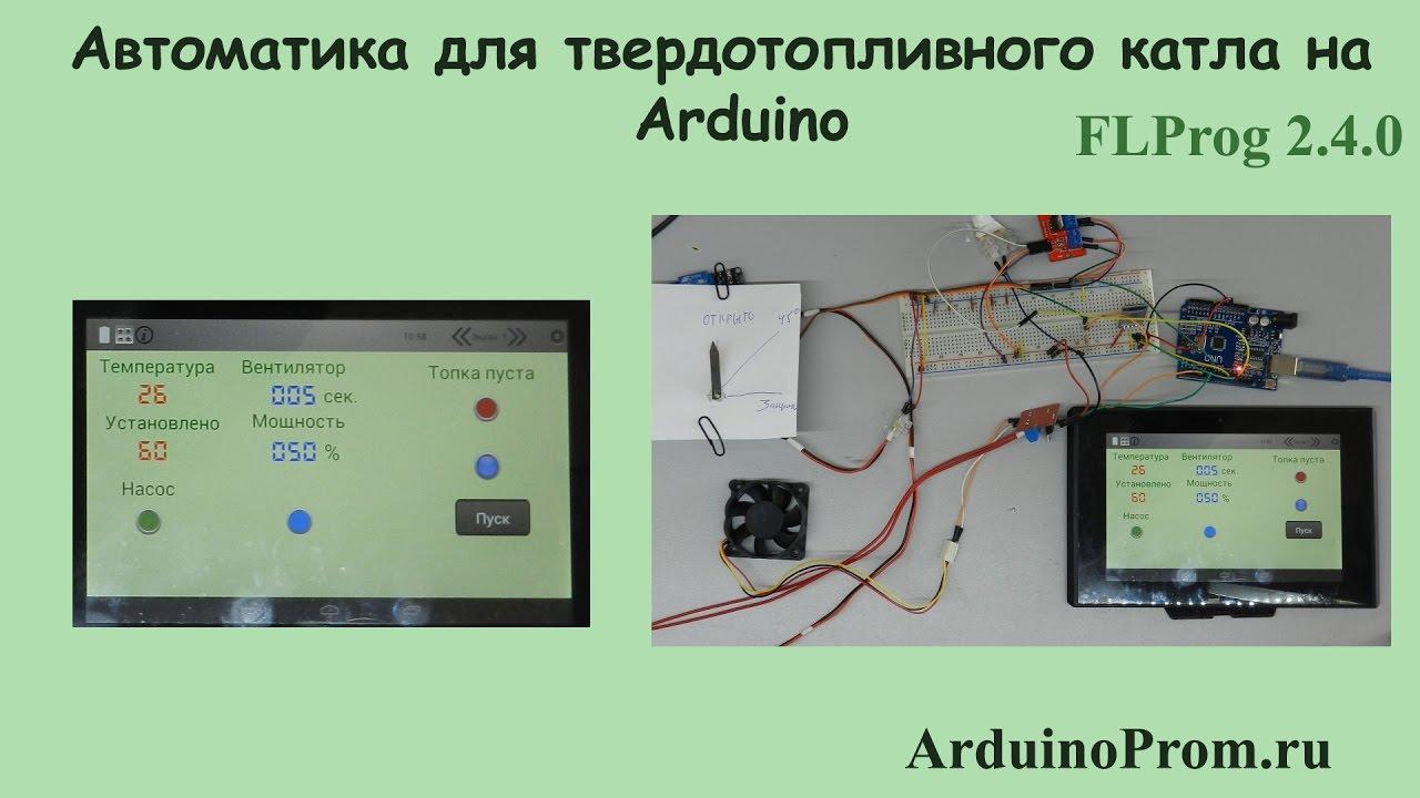 Автоматика для твердотопливных котлов своими руками