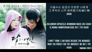 Gambar cover Can You Hear My Heart - Epik High X Lee Hi Lyrics [Han,Rom,Eng]