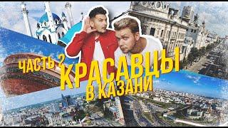 Красавцы Love Radio на большом концерте JONY, El'man и Andro | Блог_Влог_Видеоотчет из Казани