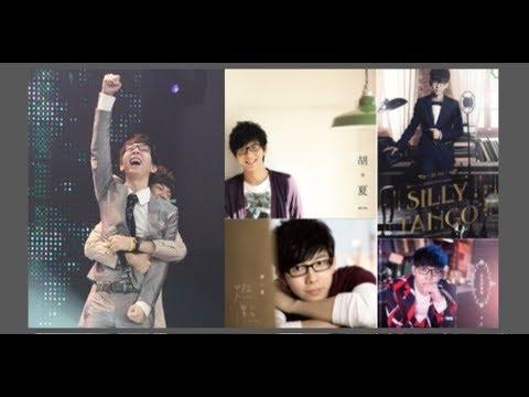胡夏 Hu Xia 《超星》奪冠8周年特輯:專輯歌曲輯錄集