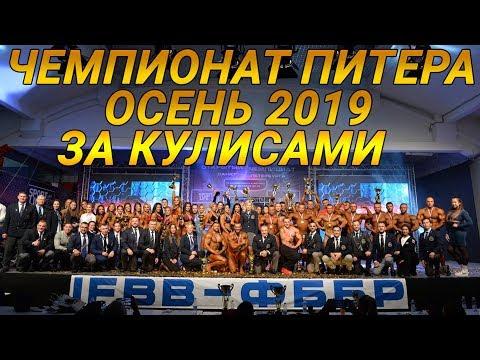 ЧЕМПИОНАТ ПИТЕРА ОСЕНЬ 2019 ЗА КУЛИСАМИ