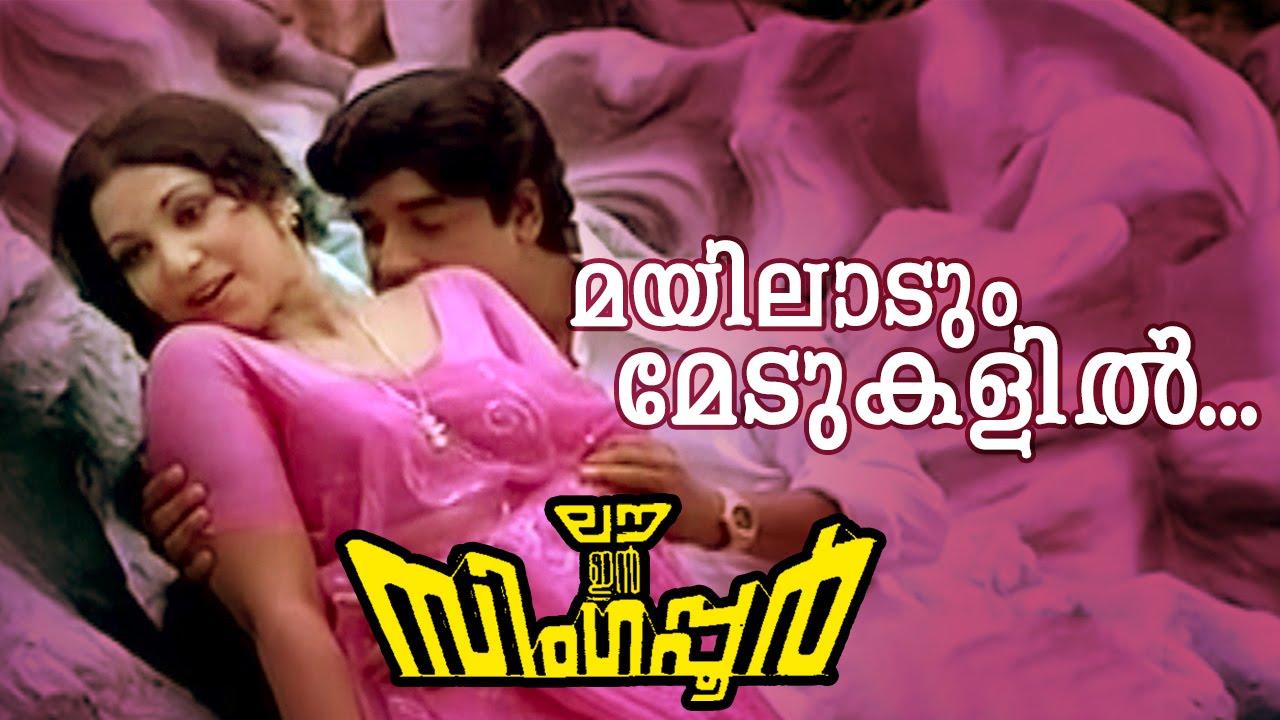 Mayilaadum Medukalil  Superhit Malayalam Movie  Love