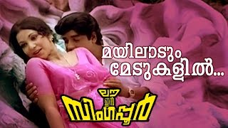 Mayilaadum Medukalil... | Superhit Malayalam Movie | Love In Singapore | Movie Song