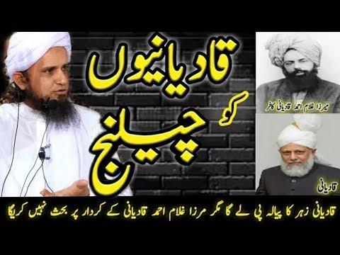 Open Munazra Challenge to Qadianis By Mufti Tariq Masood
