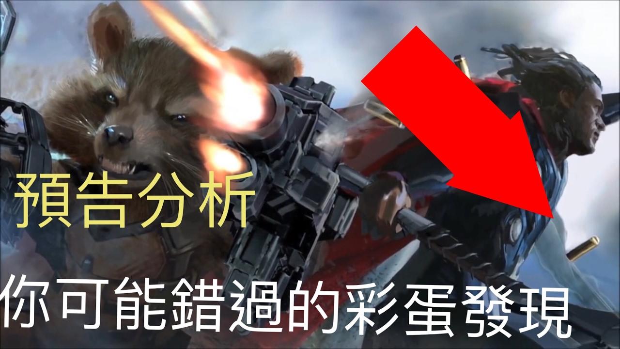 復仇者聯盟3:無限之戰 預告分析及彩蛋解構(無限寶石和Thanos的關係)|Avengers: Infinity War trailer breakdown - YouTube