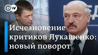 Устранение критиков Лукашенко: обыск у правозащитника после расследования DW. DW Новости (07.01.20)