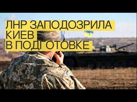 ЛНРзаподозрила Киев вподготовке очередной провокации