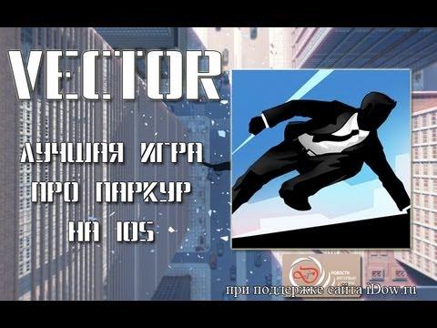 Vector - Лучшая игра про паркур на iOS [+ РОЗЫГРЫШ ПРОМО]