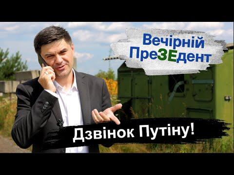 Дзвінок Путіну! |