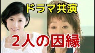 【驚愕】ドラマ共演 黒木瞳と三田佳子 2人の因縁 関連動画 麦野 かっこ...