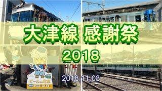 【京阪】大津線感謝祭2018に行ってきました!
