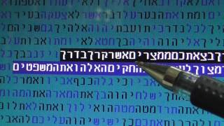 GOD   WILL  SAVE  FROM  IRAN - 5777  in  bible  code  Glazerson