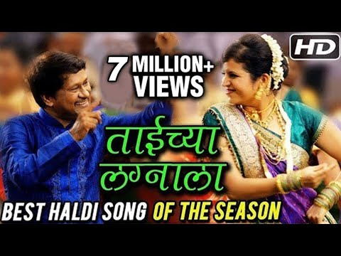 ताईच्या लग्नाला | Taichya Lagnala | Full Song | Pravin Kuwar | Haldi Song Of The Year | Love Lafde