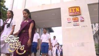 Madya Pradeepa - (2018-07-07) | ITN Thumbnail