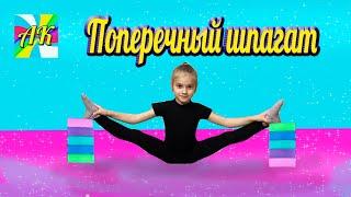 Как быстро сесть на шпагат| видео урок | поперечный шпагат |растяжка| дома| гимнастика с Анной Кри