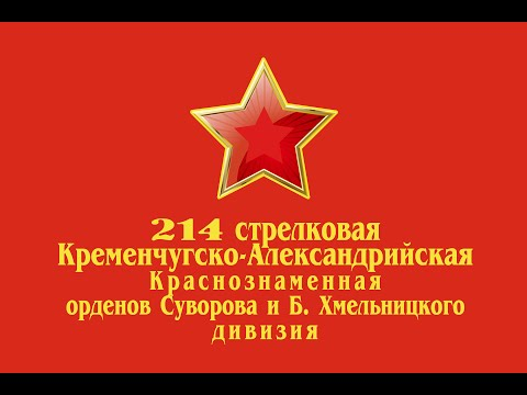 Сталинградская битва. 214 стрелковая дивизия. х. Паньшино